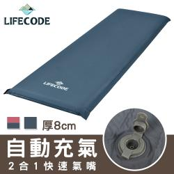 LIFECODE 桃皮絨可拼接自動充氣睡墊-厚8cm(2合1快速氣嘴)-2色可選