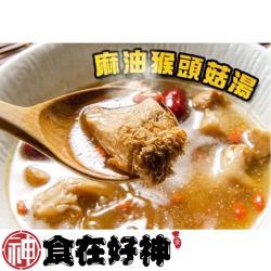 【食在好神】麻油猴頭菇(350G/包) x20包