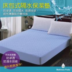 【台灣製】單人100%防水床包式保潔墊(5色任選)
