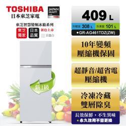 ◆福利品◆TOSHIBA東芝409公升一級能效變頻鏡面雙門冰箱 GR-AG461TDZ(ZW)