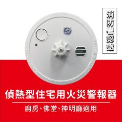 【防災專家】偵熱型住宅用火災警報器 消防署審核認證  台灣製造 住警器 滅火器 定溫 偵溫 偵熱 警報器
