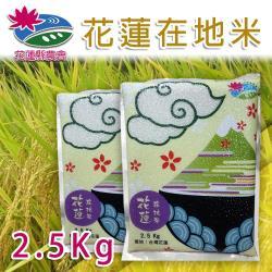 花蓮縣農會  花蓮在地米-2.5kg-包 (2包一組)