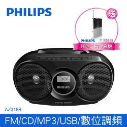 【Philips 飛利浦】AZ318B/96 手提CD/MP3/USB音響