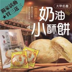 【太禓食品】 新太陽堂台中名產正宗奶油小酥餅(買三送三)共6盒