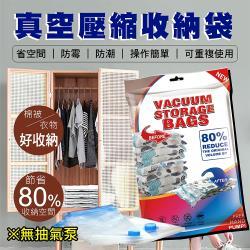 莫菲思 棉被衣物收納袋80x100-(六入) 不易破耐用PA+PE材質 收納袋 真空收納袋