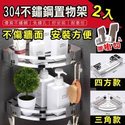 莫菲思 304不鏽鋼兩用浴室置物架2入 免鑽孔置物架 收納架 牆角架-兩款
