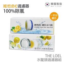 THE LOEL 一年份增壓水龍頭過濾器組 (100%除氯)