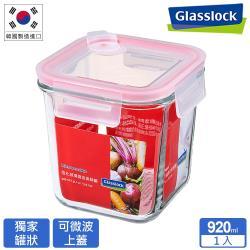 Glasslock 氣孔式微波上蓋強化玻璃微波保鮮罐 - 方形920ml