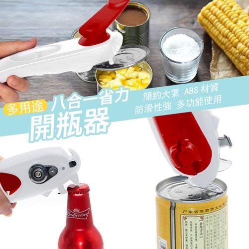 多功能八合一開罐器開瓶器