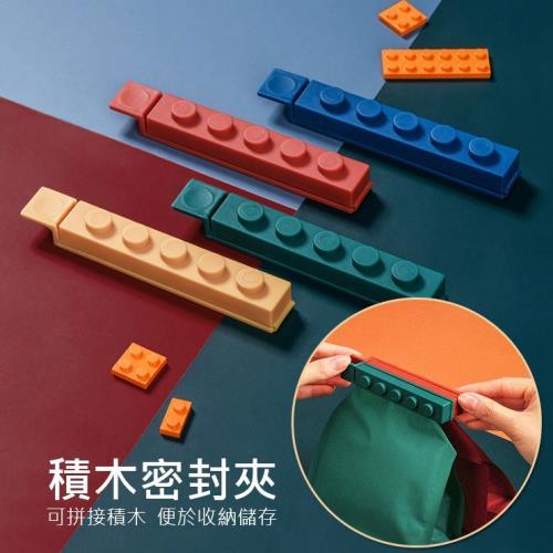 彩色積木造型密封夾 塑料保鮮夾 食品封口夾 防潮封口夾棒(兩組8入)
