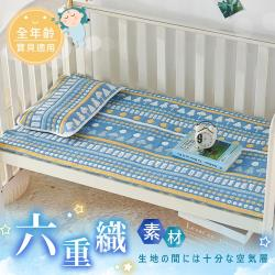 BELLE VIE 100%全棉色織緹花 六層紗布床墊  (80x130cm) 秋日思語  兒童推車墊/涼墊/遊戲墊/客廳墊
