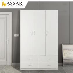 ASSARI-防潮防蛀塑鋼4尺緩衝三門附抽衣櫃(寬123深63高198cm)