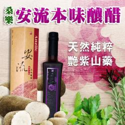 桑樂  安流本味釀醋-艷紫山藥-500ml-瓶  (2瓶一組)