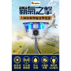 金德恩 藍牙型太陽能LED雙喇叭超音波動物物理驅逐器/附固定套筒/紅外線/閃光嚇阻