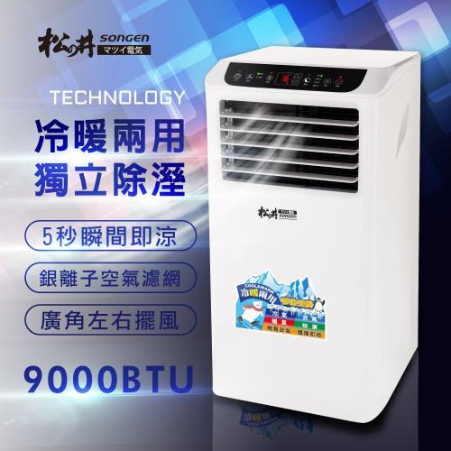 【SONGEN松井】冷暖型清淨除濕移動式空調9000BTU/冷氣機(SG-A419CH)/