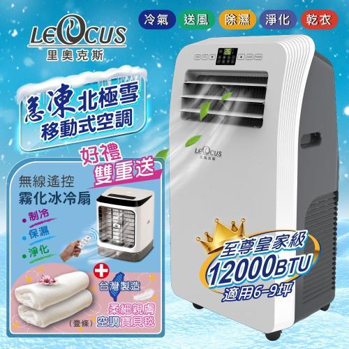 【LEOCUS里奧克斯】12000BTU急凍北極雪移動式空調/冷氣(LC-1059C加贈遙控冰冷扇+空調薄毯)/