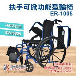 【恆伸醫療器材】ER-1005 座寬18吋 雙煞車鐵輪椅