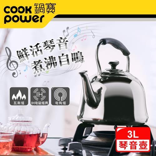 【CookPower鍋寶】316不銹鋼琴音壺3L