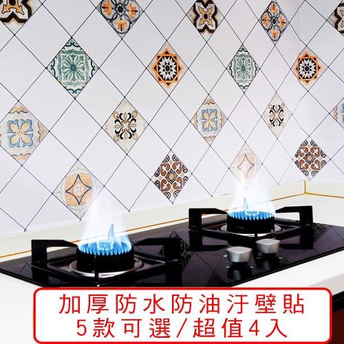 【媽媽咪呀】好乾淨加厚防水防油汙廚房壁貼(4入)