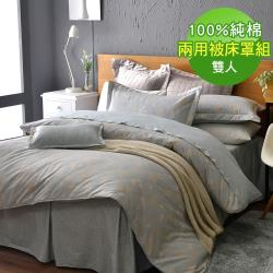 【PJ】雙人100%精梳純棉兩用被床罩組(秋風之森)
