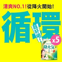 大前医研_降火氣 (7日份;共14包/盒) 5盒組