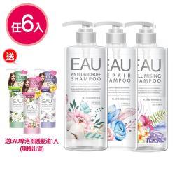 超值組【EAU 耀】香緹洗髮露500ml 任6入 送消臭噴霧+洗顏露+洗髮精體驗2組-油性、中性、乾性
