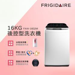 美國富及第Frigidaire 16Kg後控型變頻洗衣機 FAW-1602M(贈微波爐)