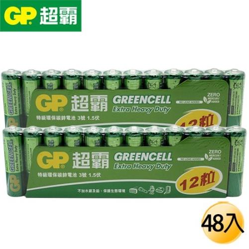 GP綠能特級碳鋅電池3號48入/