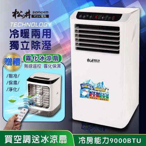 【SONGEN松井】冷暖型清淨除濕移動式空調9000BTU/冷氣機(SG-A419CH加贈遙控霧化冰涼扇)/