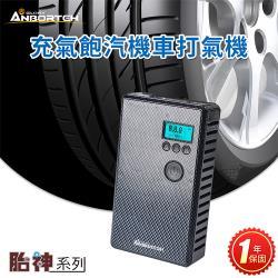 【安伯特】胎神-充氣飽汽機車打氣機 充氣機 充飽自停 行動電源