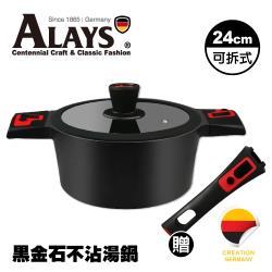 【德國ALAYS雅樂氏】黑金石24CM不沾湯鍋(ALS-ABK240A1)