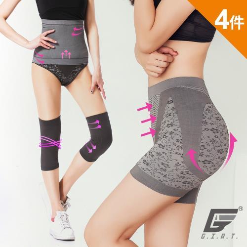 4+1件組【GIAT】台灣製竹炭銀纖維抗菌機能無縫內褲/護腰/護膝任選(限時送內褲1件)/