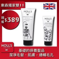 諾資 Noll's The Business Set 二合一超高效率產品組(洗髮沐浴乳+洗面刮鬍乳)