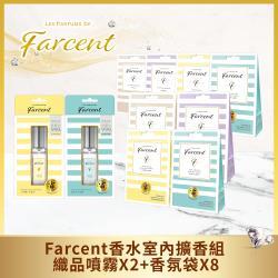 Farcent香水 織品噴霧+香氛袋組(噴霧1入x2組+香氛袋3入x8組)-小蒼蘭等4款可選-網