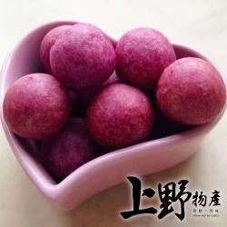 【上野物產】國宴級美味 紫芋內餡 地瓜球 (300g/包)x10包