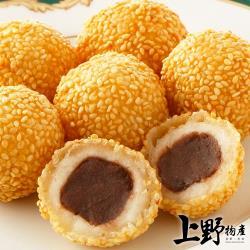 【上野物產】幸福的滋味 白玉麻糬裹紅豆 芝麻球(270g±10%/10顆/包) x8包