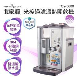 大家源13L光控過濾溫熱開飲機(TCY-5608)