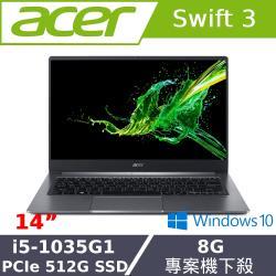 Acer宏碁 SF314-57-57FV 輕薄筆電 14吋/i5-1035G1/8G/PCIe 512G SSD/W10 低調灰