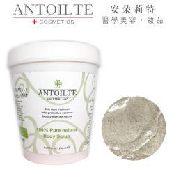 【ANTOILTE安朵莉特】勻白全身去角質霜(250ml) 海藻萃取精華