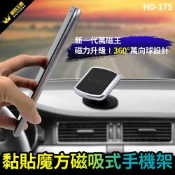 HD-175黏貼魔方磁吸式手機架