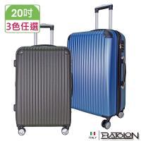義大利BATOLON  精彩假期TSA鎖加大ABS硬殼箱/ 行李箱 (20吋)