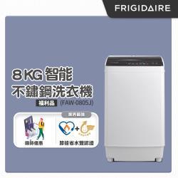 (4/13-5/11買就送超商電子券100)美國富及第Frigidaire 8kg 智能不銹鋼洗衣機 FAW-0805J(不含安裝)-庫