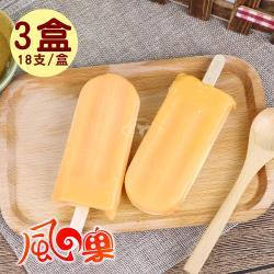 風之果 密瓜很哈-哈密瓜牛奶枝仔冰冰棒(18支/盒)x3盒