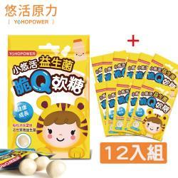 【悠活原力】小悠活益生菌脆Q軟糖 (25g/包)(活性芽孢益生菌配方/乳酸風味) 12入組