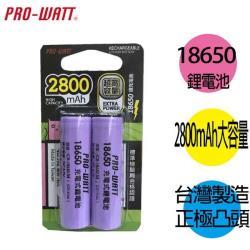 華志PRO-WATT  2800mAh 18650長效鋰電池(正極凸頭) 6入