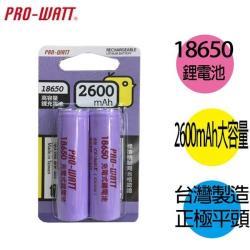 華志PRO-WATT 2600mAh 18650長效鋰電池(正極平頭)6入