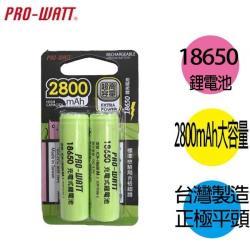 華志PRO-WATT 2800mAh 18650長效鋰電池(檢驗平頭) 6入