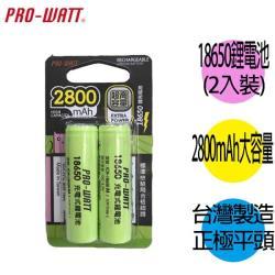 華志PRO-WATT 2800mAh 18650長效鋰電池(檢驗平頭) 2入