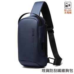 【男包】胸包 BANGE 防刮纖維 前提把 男胸包 斜跨包 後背包/藍