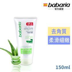 西班牙babaria蘆薈去角質潔顏凝乳150ml